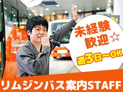 成田空港でリムジンバスのご案内業務★