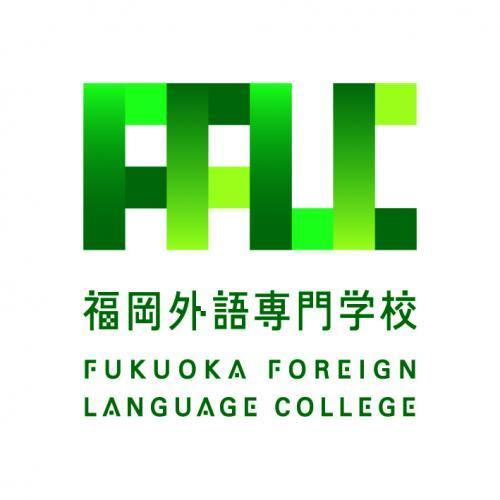福岡外語専門学校