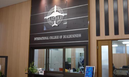 国際デュアルビジネス専門学校