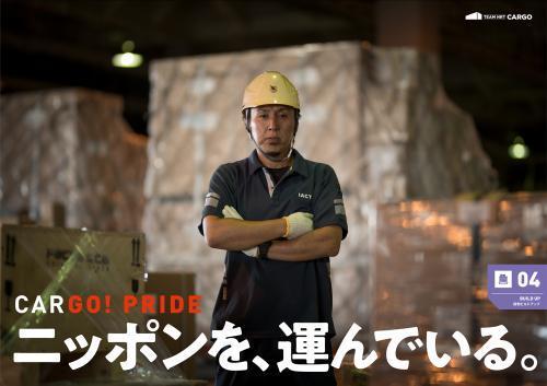成田空港の安定企業で活躍、一般事務及び営業