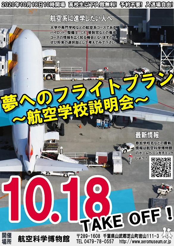 『夢へのフライトプラン~航空学校説明会~』の参加レポート