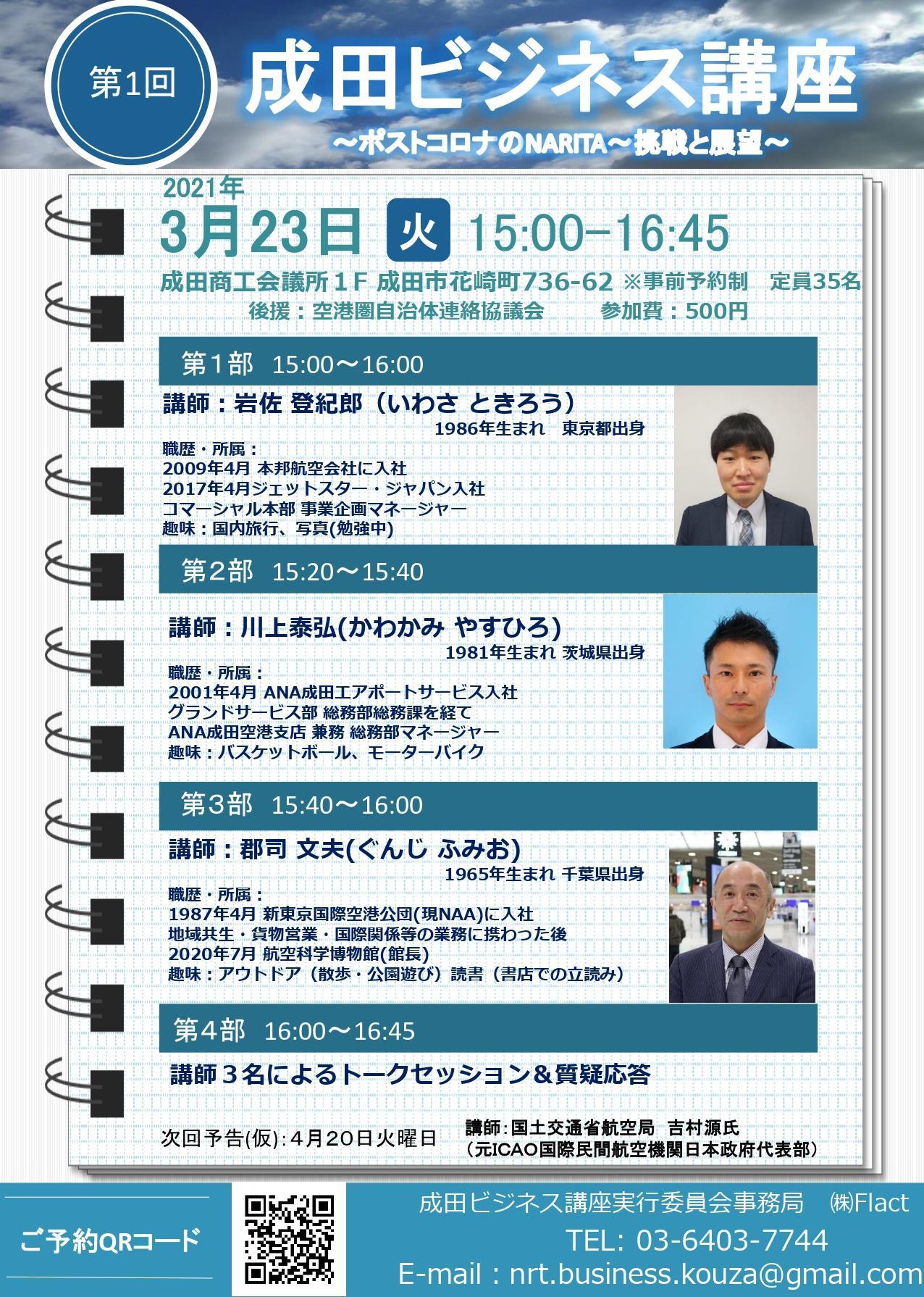 『第1回成田ビジネス講座』開催レポート