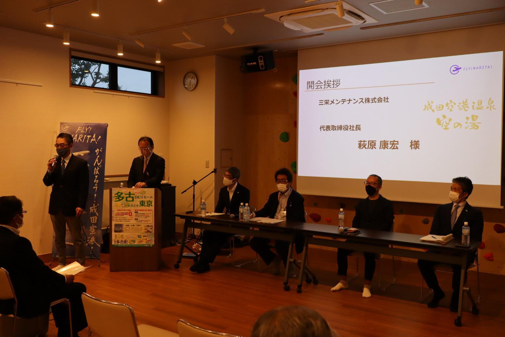 『第3回成田ビジネス講座』開催レポート